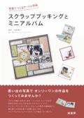 【ペット書籍】【カルチャー】写真でつくるアートな作品スクラップブッキングとミニアルバム