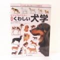 【ペット書籍】ビジュアルマスター 最新くわしい犬学