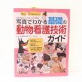 【ペット書籍】写真でわかる基礎の動物看護技術ガイド