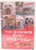 【ペット書籍】【映像】【お手入れ】ペット・カットにおけるカット・バリエーションDVD 2枚組み【送料無料】【北海道・沖縄・離島除く】