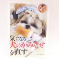 【ペット書籍】気になる犬のかみぐせを直す
