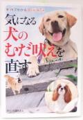 【ペット書籍】気になる犬のむだ吠えを直す