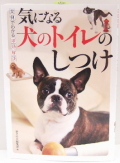 【ペット書籍】気になる犬のトイレのしつけ