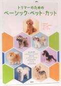 【ペット書籍】トリマーのためのベーシック・ペット・カット