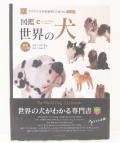 【新刊】【ペット書籍】【中央ケネル事業協同組合連合会 特別図書】図鑑 世界の犬 純血212種