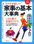 【新刊】【書籍】ラクラク楽しい 家事の基本大辞典