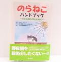 【新刊】【ペット書籍】【猫】のらねこハンドブック 小さな命を守るために