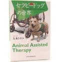 動物介在療法セラピードッグの世界あなたの愛犬も「名犬チロリ」になれる【ペット書籍】【本】【ドッグ】