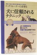 ドッグ・トレーナーに必要な「犬に信頼される」テクニック【ペット書籍】【本】【しつけ】【犬】