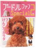 【メール便OK】プードル・ファンSpecialVol.2【ペット書籍】【本】【トリマー】【美容】