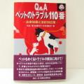 Q&Aペットのトラブル110番法律知識と法的対応策【ペット書籍】【本】