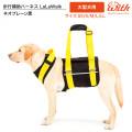 【新商品】LaLaWalk歩行補助ハーネス大型犬用ネオプレーン黒SS/S/M/L/LL