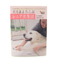 【メール便OK】犬もよろこぶシニア犬生活【ペット書籍】【本】【介護】【シニア】
