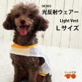 【犬ベスト】光反射ウェアライトベスト