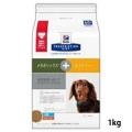 【新商品】【療法食犬】メタボリックス+ユリナリー小粒チキン入りドライ1kg