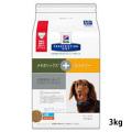 【新商品】【療法食犬】メタボリックス+ユリナリー小粒チキン入りドライ3kg