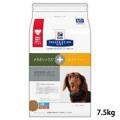 【新商品】【療法食犬】メタボリックス+ユリナリー小粒チキン入りドライ7.5kg