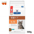 【療法食】【ヒルズ】【猫用】【ドライ】k/dドライ500g腎臓のケア