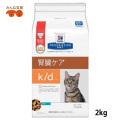 【療法食】【ヒルズ】【猫用】【ドライ】k/dドライ2kg腎臓のケア