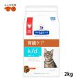 【療法食】【ヒルズ】【猫用】【ドライ】k/d早期アシスト2kg