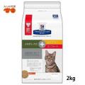 【療法食猫】ヒルズメタボリックス+ユリナリーコンフォートドライ2kg