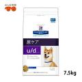 【療法食犬】ヒルズu/dドライ7.5Kg非ストルバイト性尿石症・腎臓病の食事療法に