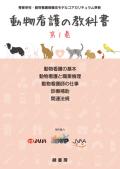 【新刊】【ペット書籍】【資格試験対策】動物看護の教科書 第1巻(全6巻)