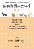 【新刊】【ペット書籍】【資格試験対策】動物看護の教科書 第2巻(全6巻)