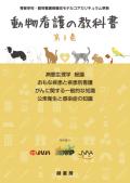 【新刊】【ペット書籍】【資格試験対策】動物看護の教科書 第3巻(全6巻)
