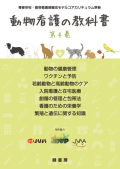 【新刊】【ペット書籍】【資試験対策】動物看護の教科書 第4巻(全6巻)
