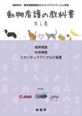 【新刊】【ペット書籍】【資格試験対策】動物看護の教科書 第5巻(全6巻)