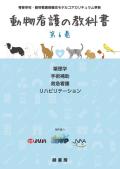 【新刊】【ペット書籍】【資格試験対策】動物看護の教科書 第6巻(全6巻)