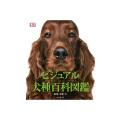 【新商品】【ペット書籍】ペットへの愛着人と動物のかかわりのメカニズムと動物介在介入