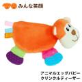【新商品】アニマルエッグパピークリンクルティーザーモンキー【犬おもちゃ】