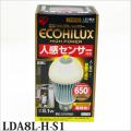 LED電球 ECOHiLUX(エコハイルクス) 人感センサー付 電球色 650lm LDA8L-H-S1