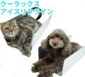 【新商品】iDog&iCatCOOLAXクーラックスアイスリクラインボード【犬猫用ひんやりアルミボード】