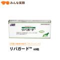 【新商品】リバガード60粒【犬・猫用サプリメント】【動物用栄養補助食品】【肝臓の健康をサポート】
