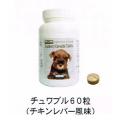 【サプリメント】【犬用】【尿路】 クランベリーチュワブル錠60粒(チキンレバー風味)