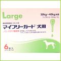 マイフリーガード犬用 Lサイズ(体重20~40Kg未満) 6本入り