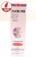 【猫用】【動物用サプリメント】フェロビタII 70.9g 猫用高カロリーサプリメント