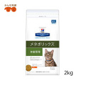 【療法食猫】ヒルズメタボリックスドライ2kgリバウンドに配慮した体重減量と体脂肪管理の食事療法に