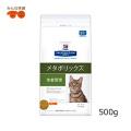 【療法食猫】ヒルズメタボリックスドライ500gリバウンドに配慮した体重減量と体脂肪管理の食事療法に