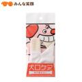 【新商品】犬口ケア犬用ゆび歯ぶらし