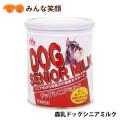 【サプリメント】犬康ケア・酵素サプリ