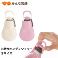 ペットボトル対応お散歩用シャワーヘッド2個入り【犬用マナー用品】