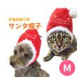 【メール便発送可】サンタ帽子Sクリスマスコスプレ変身パーティーイベント写真撮影被り物小物