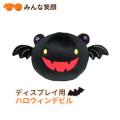 【新商品】ディスプレイ用ハロウィンデビル【犬ハロウィンおもちゃ】