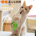 ロングじゃらし パッション ねこじゃらし おもちゃ TOY 羽 猫用