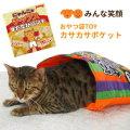 おやつ袋TOY カサカサポケット 猫袋 おもちゃ おもしろグッズ 写真撮影 猫用