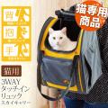 猫用3WAYタッチインリュック スカイキャリー バッグ 猫用品 ペット用品